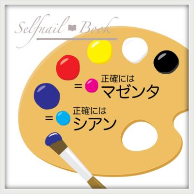 ジェルネイルの自作カラー混色表とメリット・デメリット5
