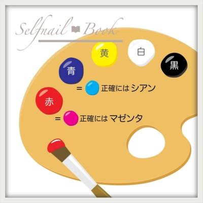 ジェルネイルの色調合に使える基本の5色