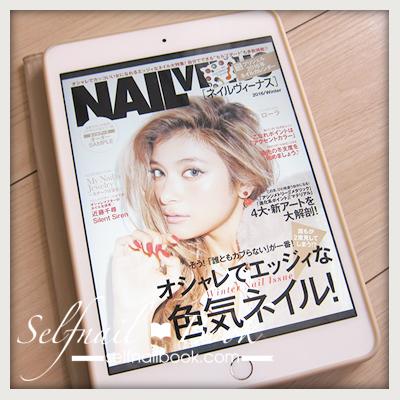 ネイルヴィーナス 2016年冬号を318円で購入!1