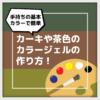 ネイルのカーキや茶色のカラージェルの作り方!手持ちカラーで簡単