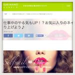 SUKIMANO-スキマノ-でブログをご紹介いただきました!