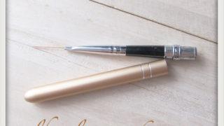 ジェルネイルでボーダーを引く時に使う筆2