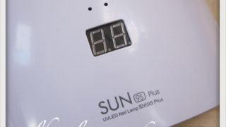レビュー|LED+UV36Wのライト1