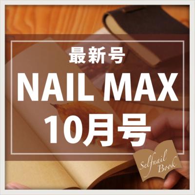 NAIL MAX 10月号の内容が濃い!