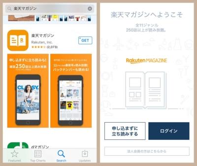 口コミその7楽天マガジンのアプリ