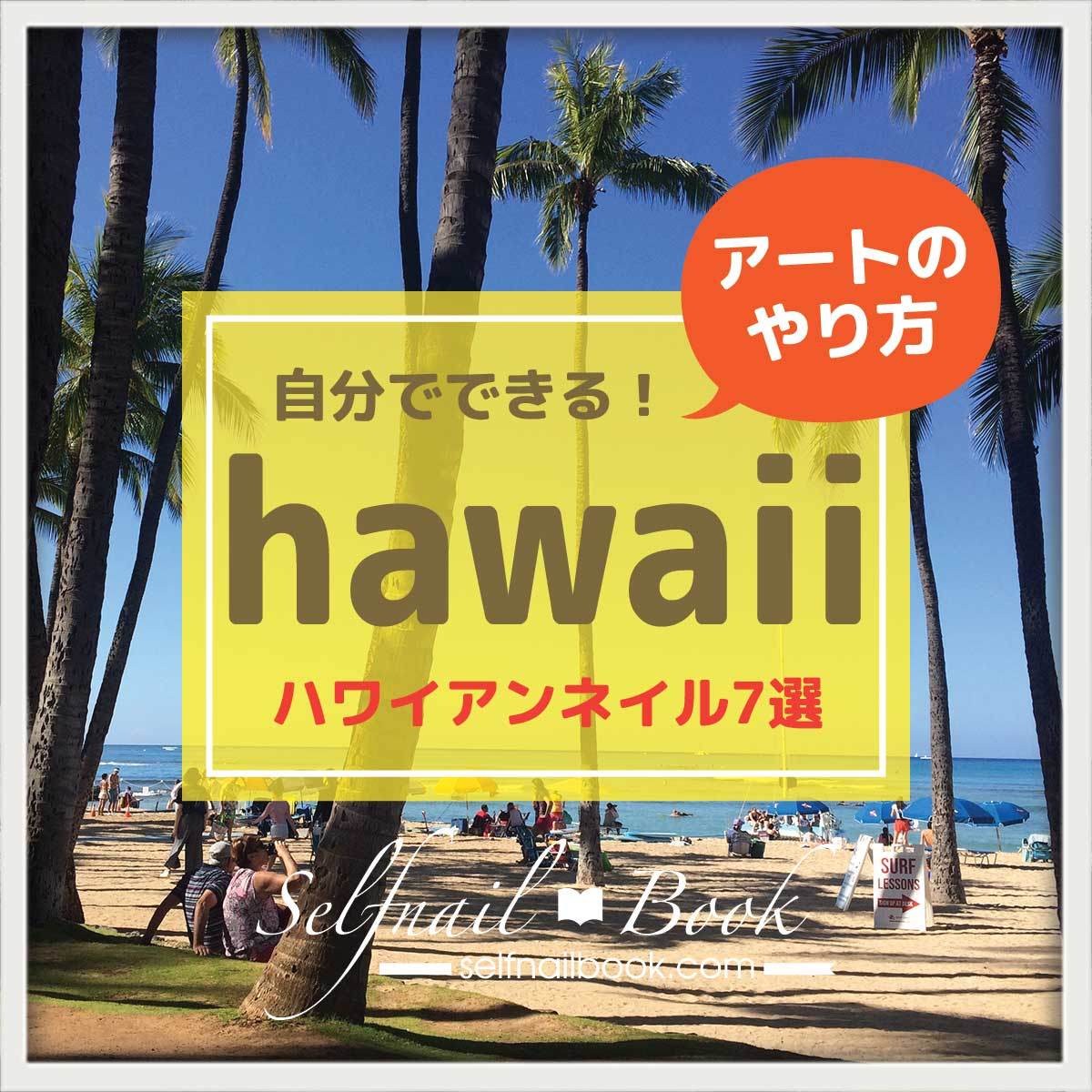 ハワイに映えるネイル7選!セルフでできるロコ感あふれるデザイン