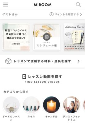 MIROOMのトップページ