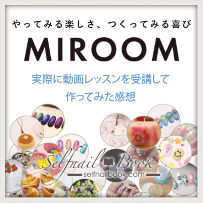 MIROOMの評判と口コミ